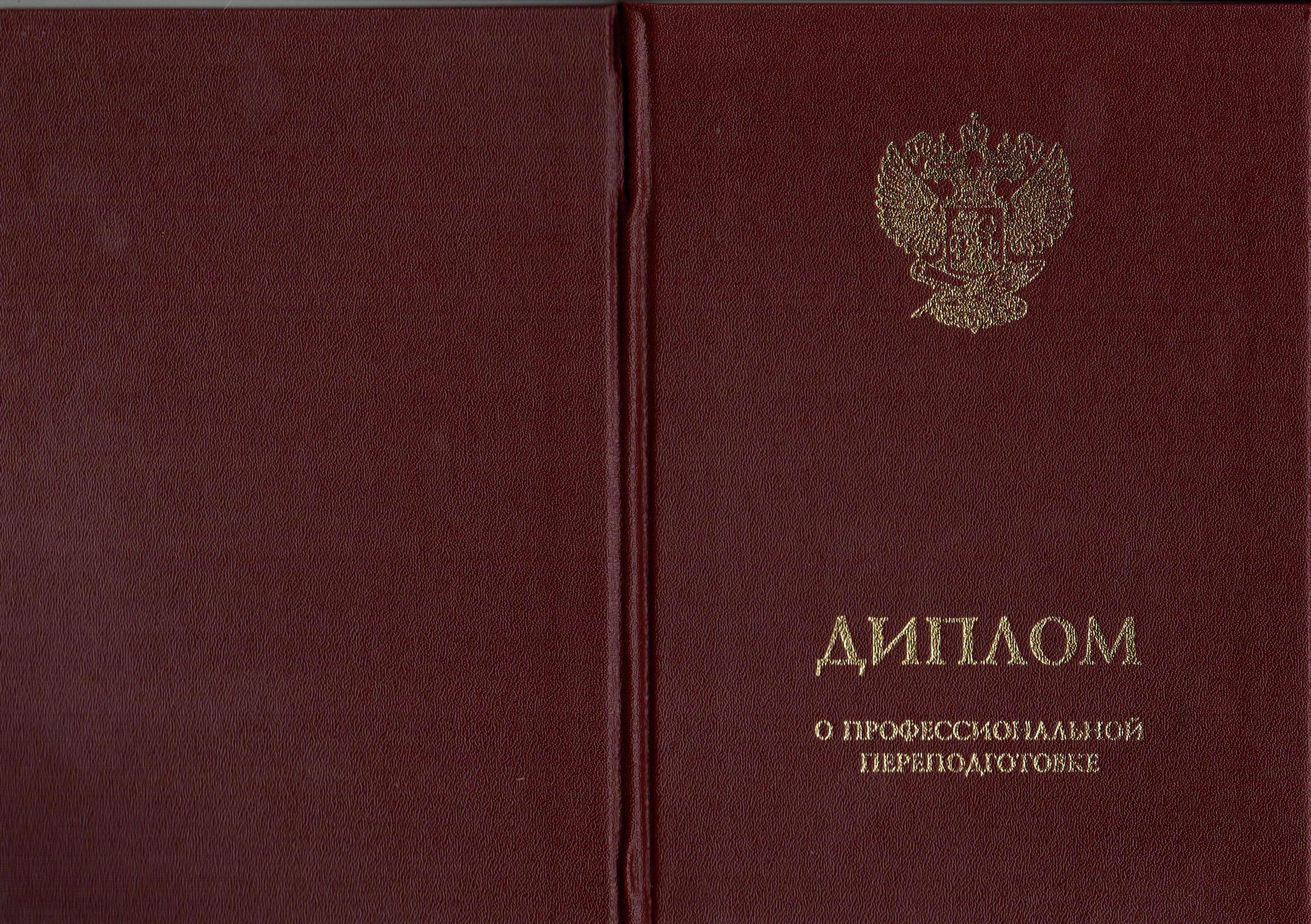 ДПО ВИПР о квалификации в сфере дополнительного профессионального образования Минобрнауки РФ от 12 марта 2015 г n АК 610 06